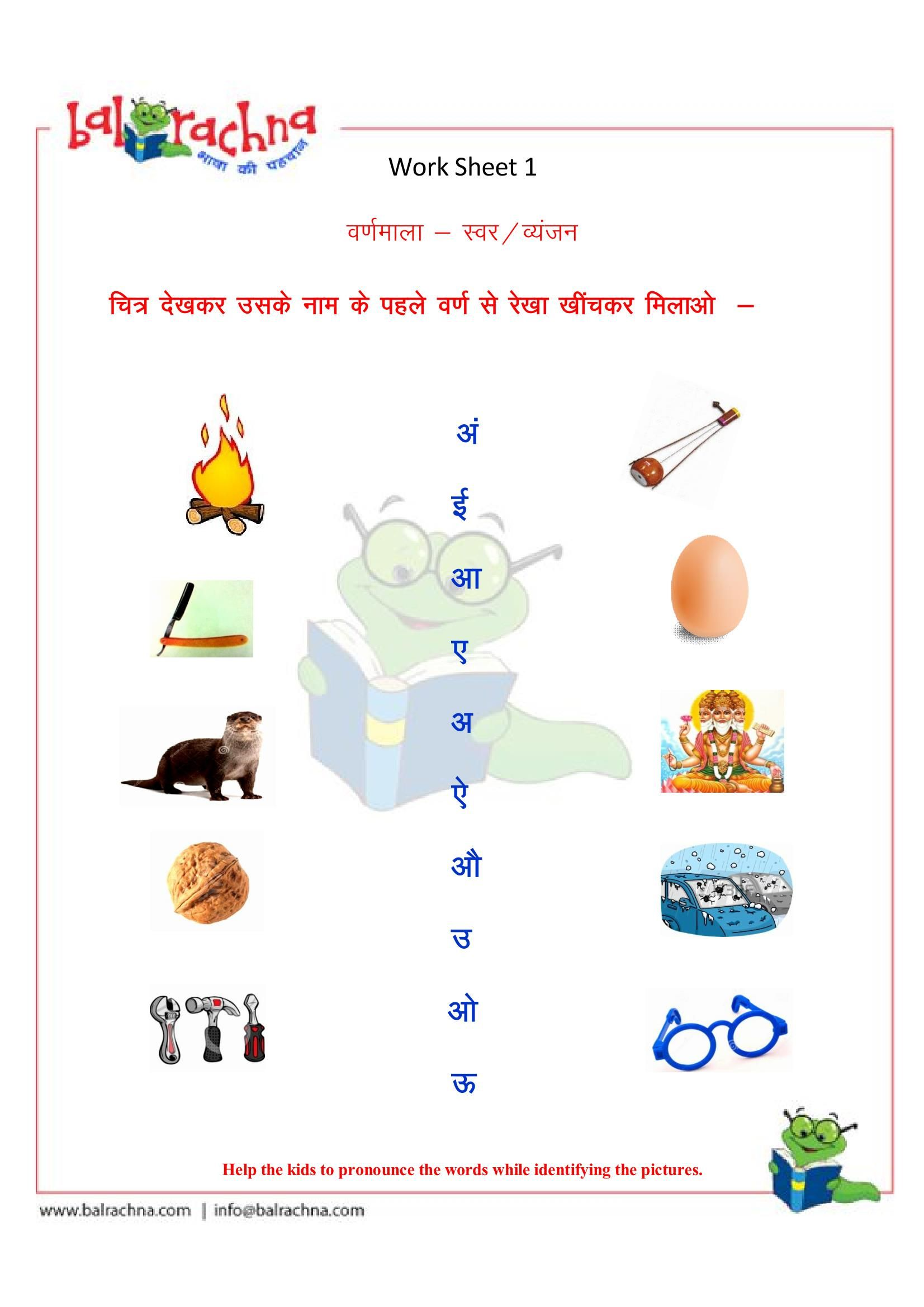 Worksheet In Hindi For Ukg