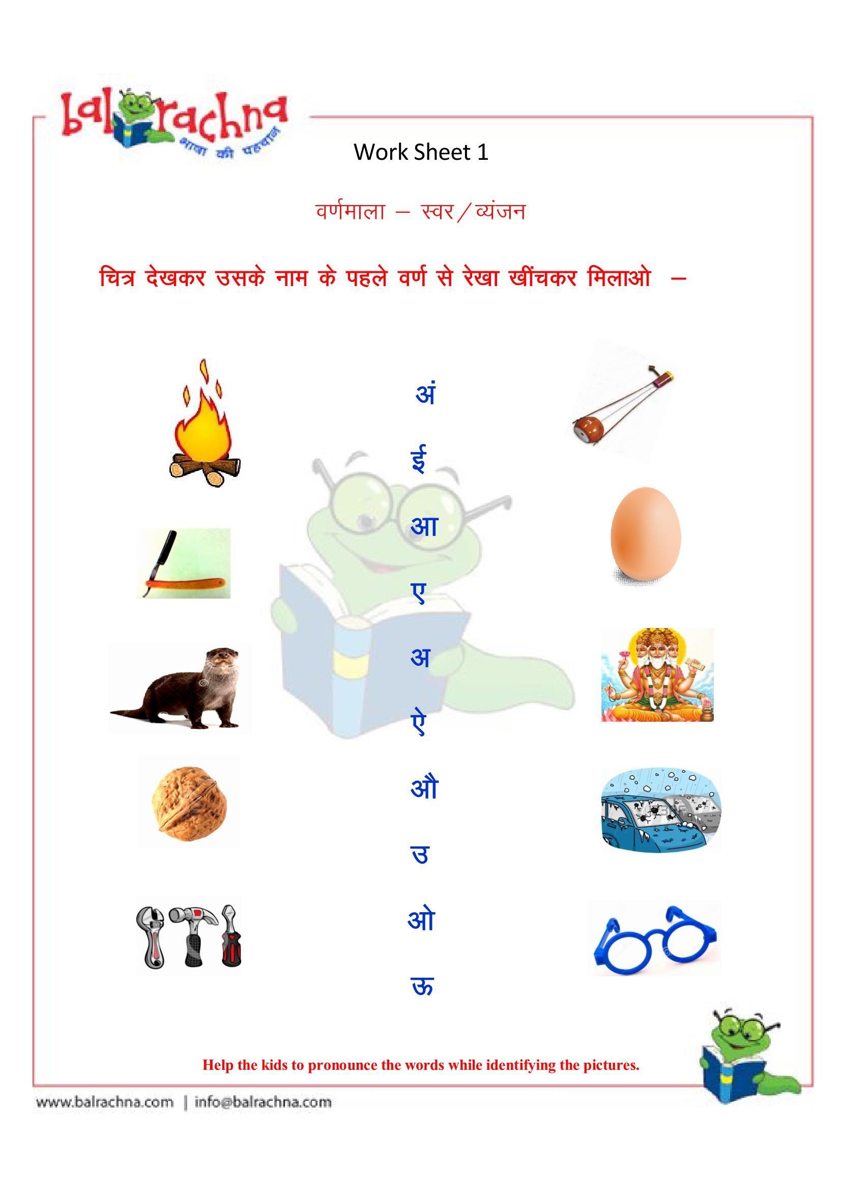 Hindi ws swar Hindi worksheets, Nursery worksheets, Pre