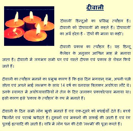 happy diwali essay happy diwali pictures happy diwali essay