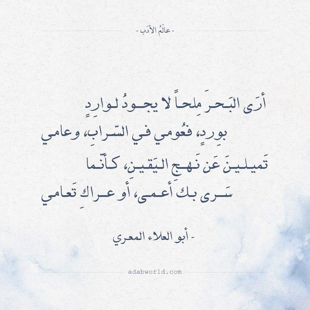 Pin By منى كريم On حلاوة اللسان شعر Arabic Poetry Words Quotes