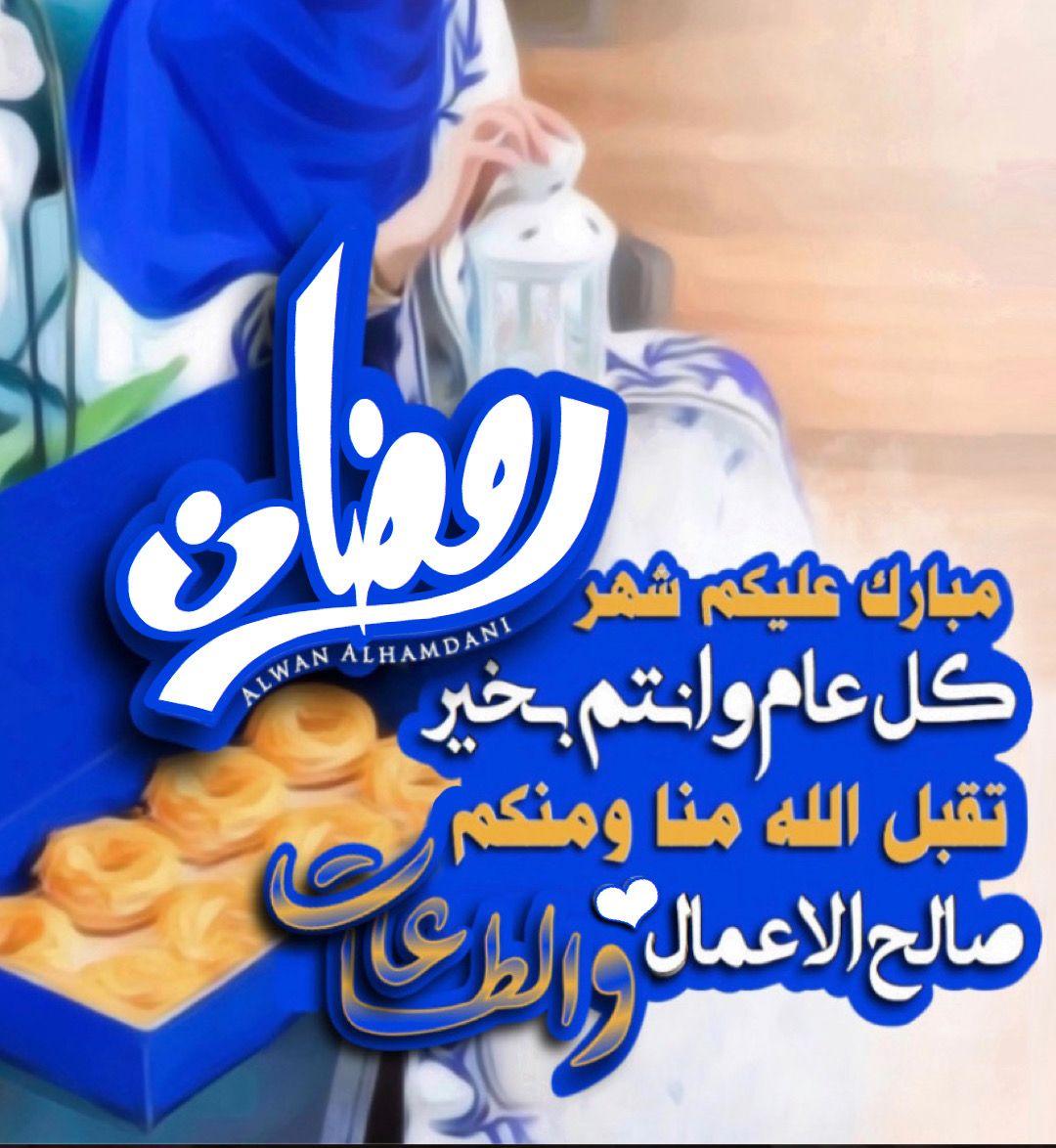 Pin By زهرة البنفسج On صور In 2021 Ramadan Kareem Ramadan Good Morning Gif