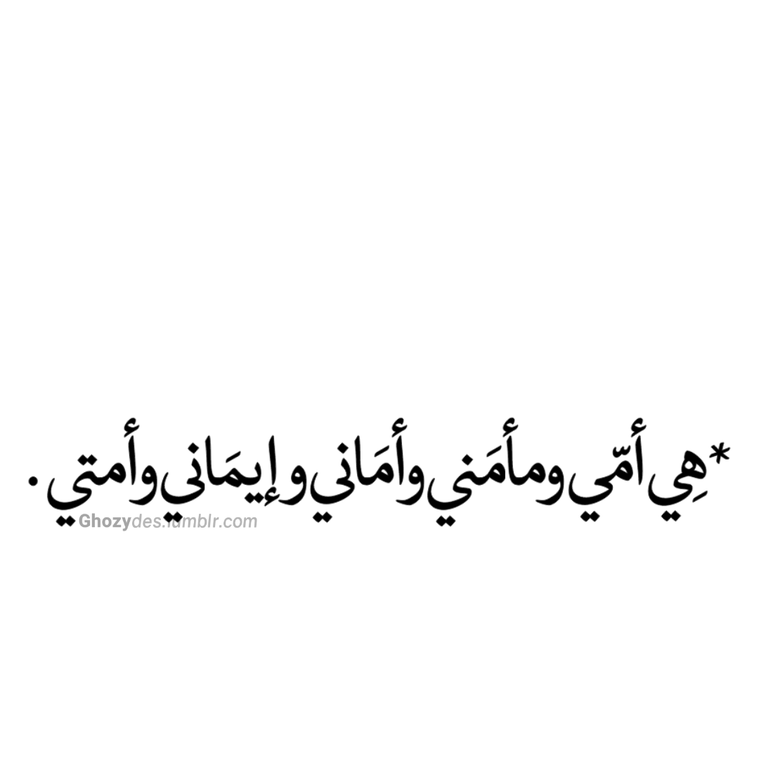 Ghozydes هي أمي ومأمني وأماني وإيماني وأمتي Words Quotes Mom Quotes Cool Words