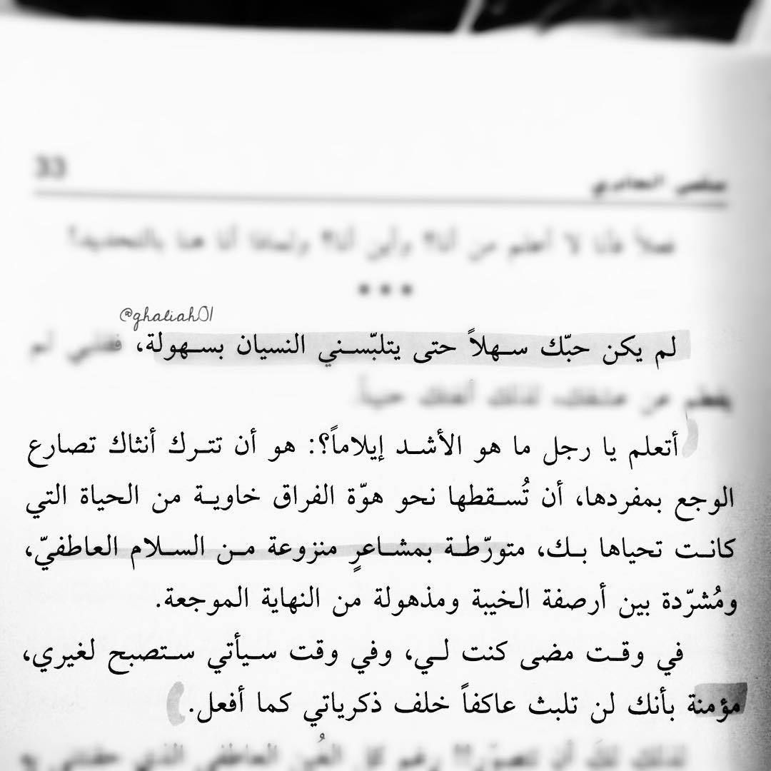 غالية علي واجهيها رواية ديجاڤو لــ Words Arabic Words Math