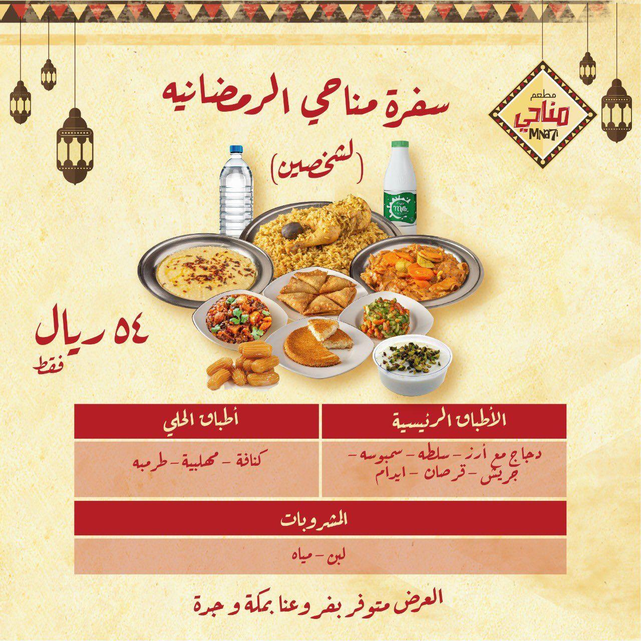 عروض رمضان عروض مطعم مناحي الرمضانية لشخصين بـ 54 ريال سعودي عروض اليوم Food