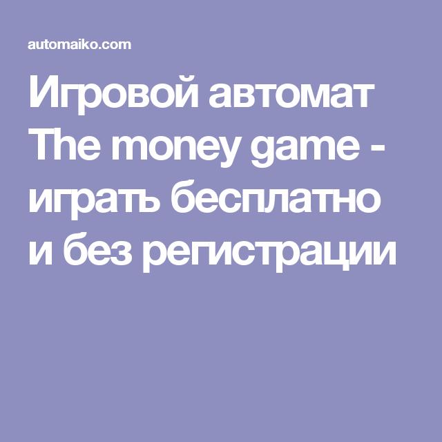 Новые игровые автоматы скачать бесплатно