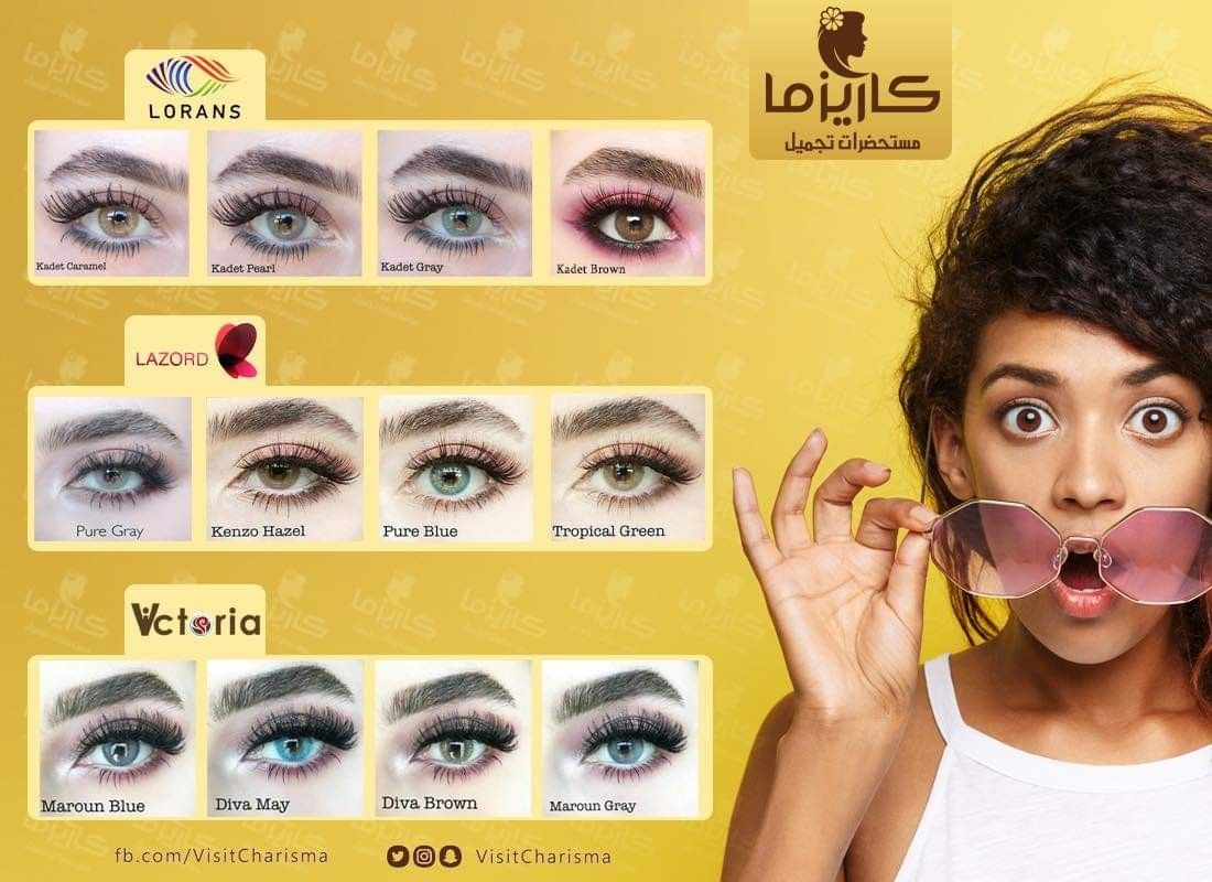 Lorans Lazord Victoria العنوان دمياط الجديدة ال Change Your Eye Color Contact Lenses Colored Eye Color