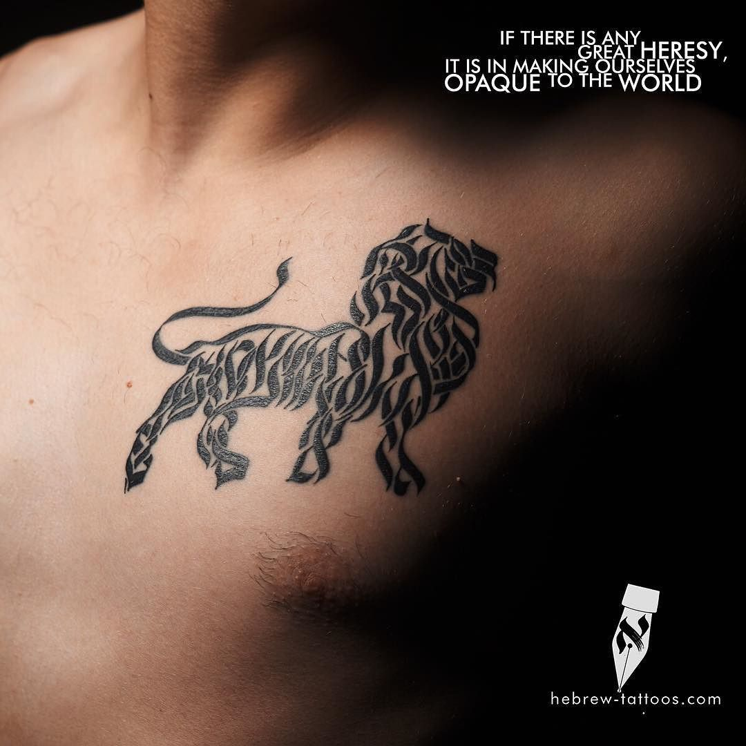 Custom Made Hebrew Tattoo Designs Hebrew Tattoo Tattoos Lion Tattoo