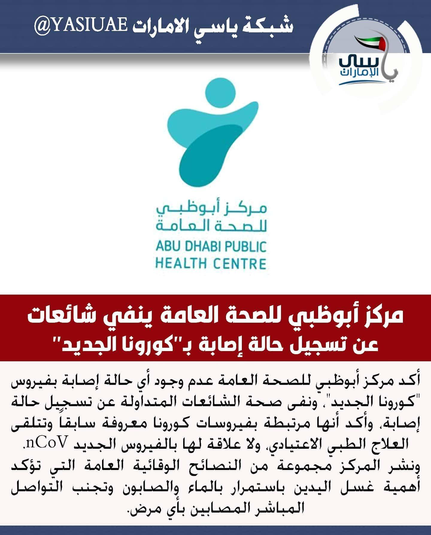 Coronoavirus مركز أبوظبي للصحة العامة ينفي شائعات عن تسجيل حالة إصابة بـ كورونا الجديد كورونا فيروس كورونا ياسي الامارات Public Health Health Abu Dhabi
