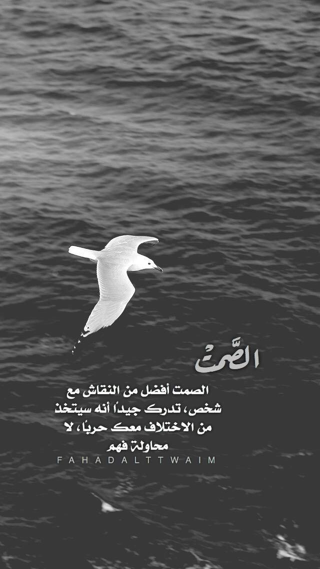 كي لاتكون حربا Words Quotes Life Quotes Cool Words