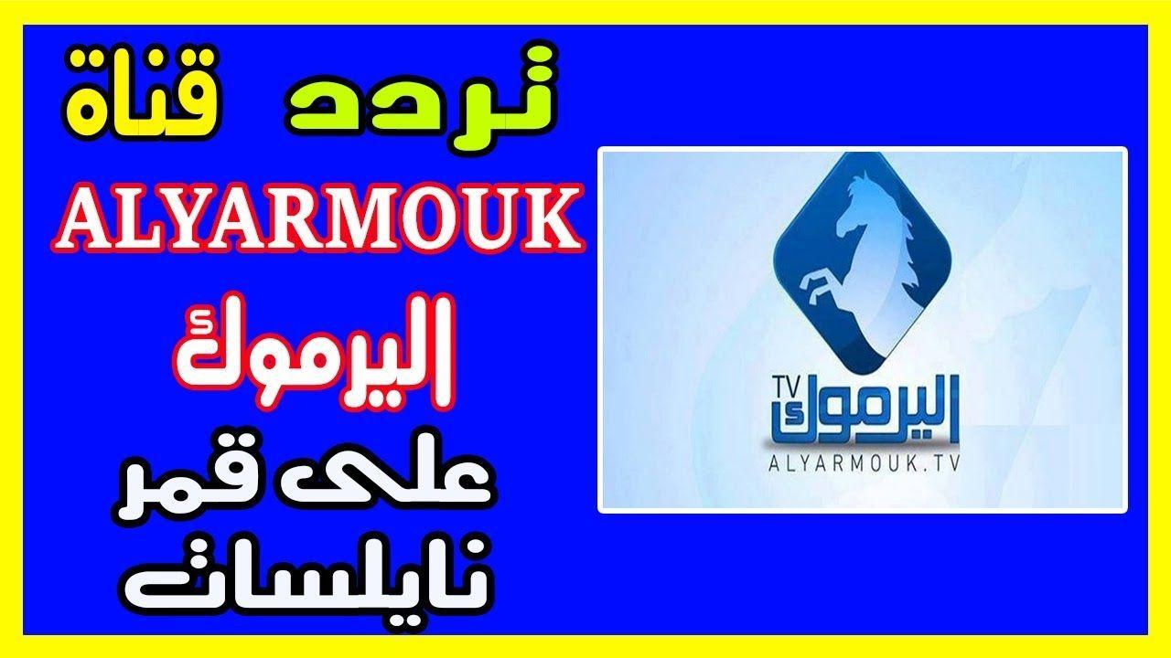 تردد قناة اليرموك 2019 Alyarmouk على القمر الصناعي نايل سات