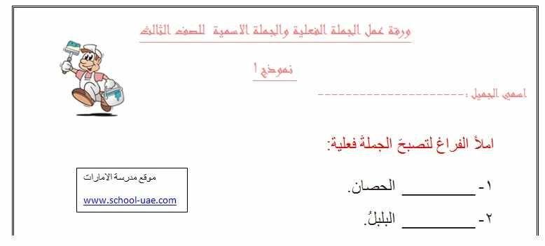 ورقة عمل الجملة الأسمية والجملة الفعلية مادة اللغة العربية للصف الثالث الفصل الدراسى الاول Worksheets School Map