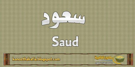 معاني اسم سعود وشخصيته في علم النفس والمنام واللغة Names
