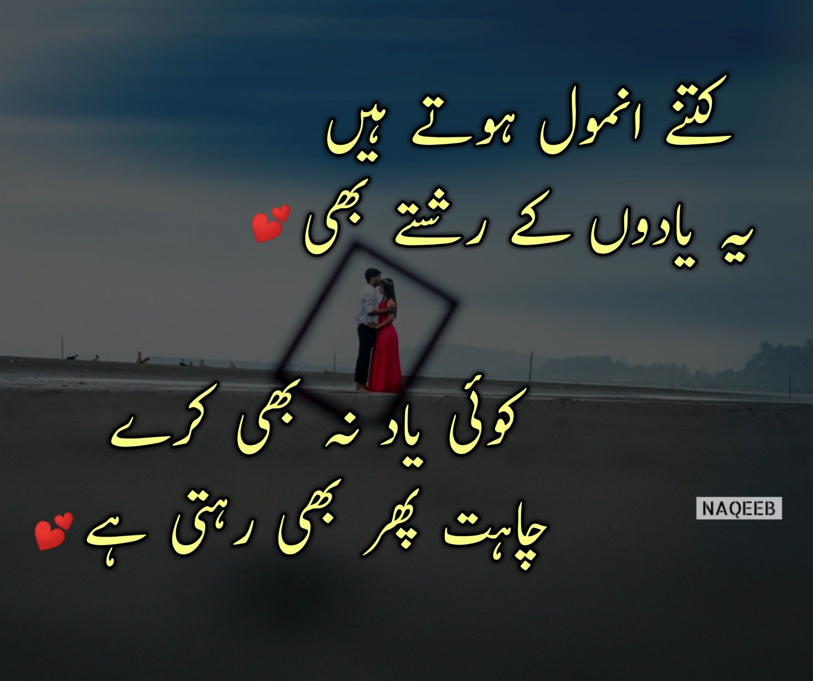 Deep Quotes About Love And Life In Urdu - Best Quotes