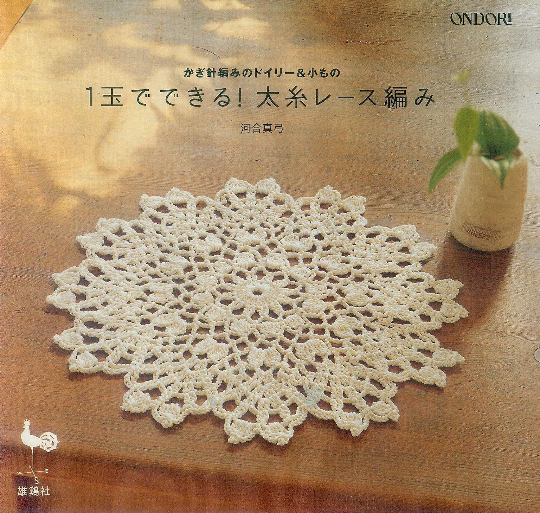 Japanese crochet craft book ebook crochet teddy bear pattern crochet lace doily motifs pattern / M 120. $2.80, via Etsy.