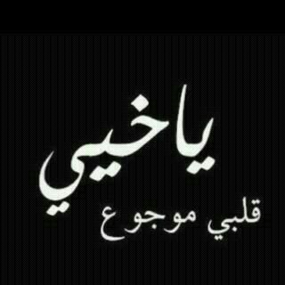قلبي موجوع Quotations Good Thoughts Islamic Quotes