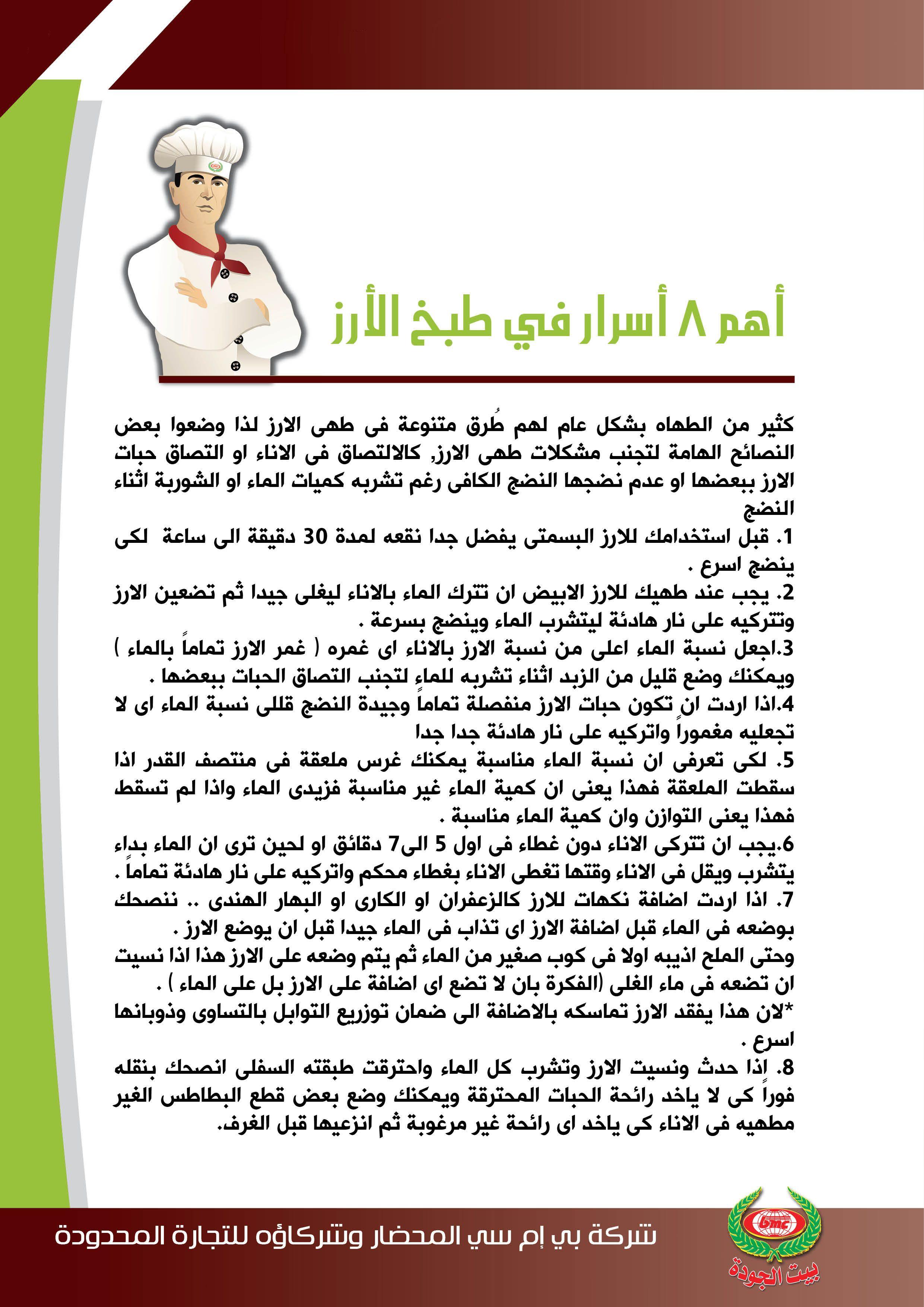 Bourek Recipe Arabic Food Egyptian Food Ph Food Chart