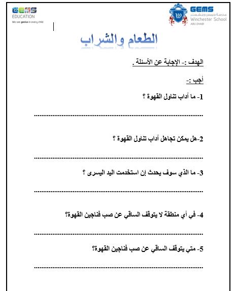 اللغة العربية ورقة عمل الطعام والشراب لغير الناطقين بها للصف الثامن