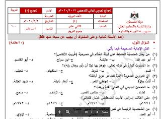 بنك الاسئلة للغة العربية نماذج عربي مهمة للتوجيهي 2020 Periodic Table