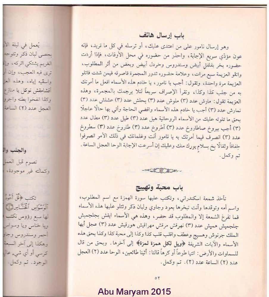 مجربات ابن سينا الروحانية كاملة واضحة مطبوعة Black Magic Book Quran Quotes Life Habits