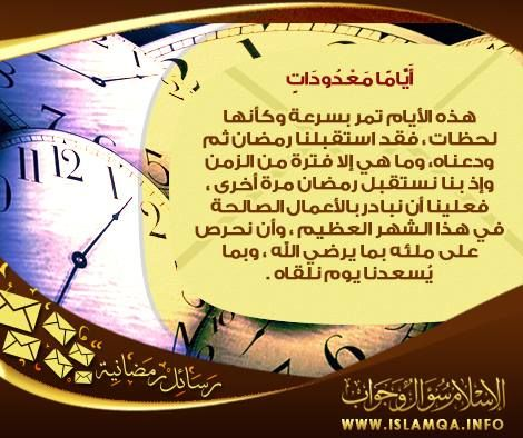 وداعا رمضان Islam Question And Answer This Or That Questions Answers Islam