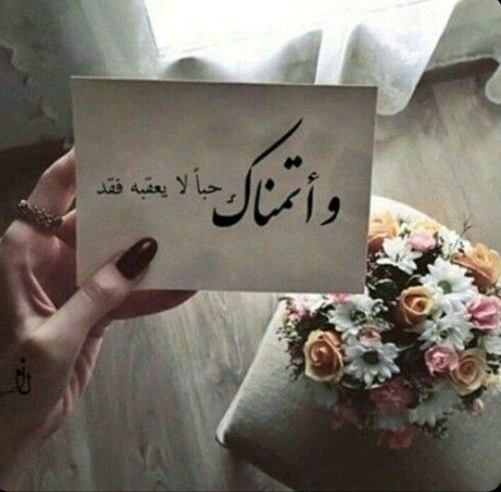 اتمنااك ل اخر نافس فيي Love Words Arabic Love Quotes Romantic Quotes