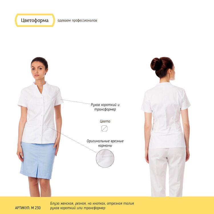 Как выбрать Пошив мед одежды