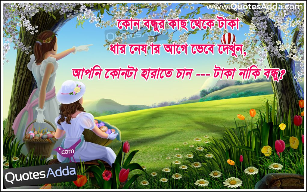 Bengali Nice Friendship Quotes Wallpapers Nice Messages Bengali