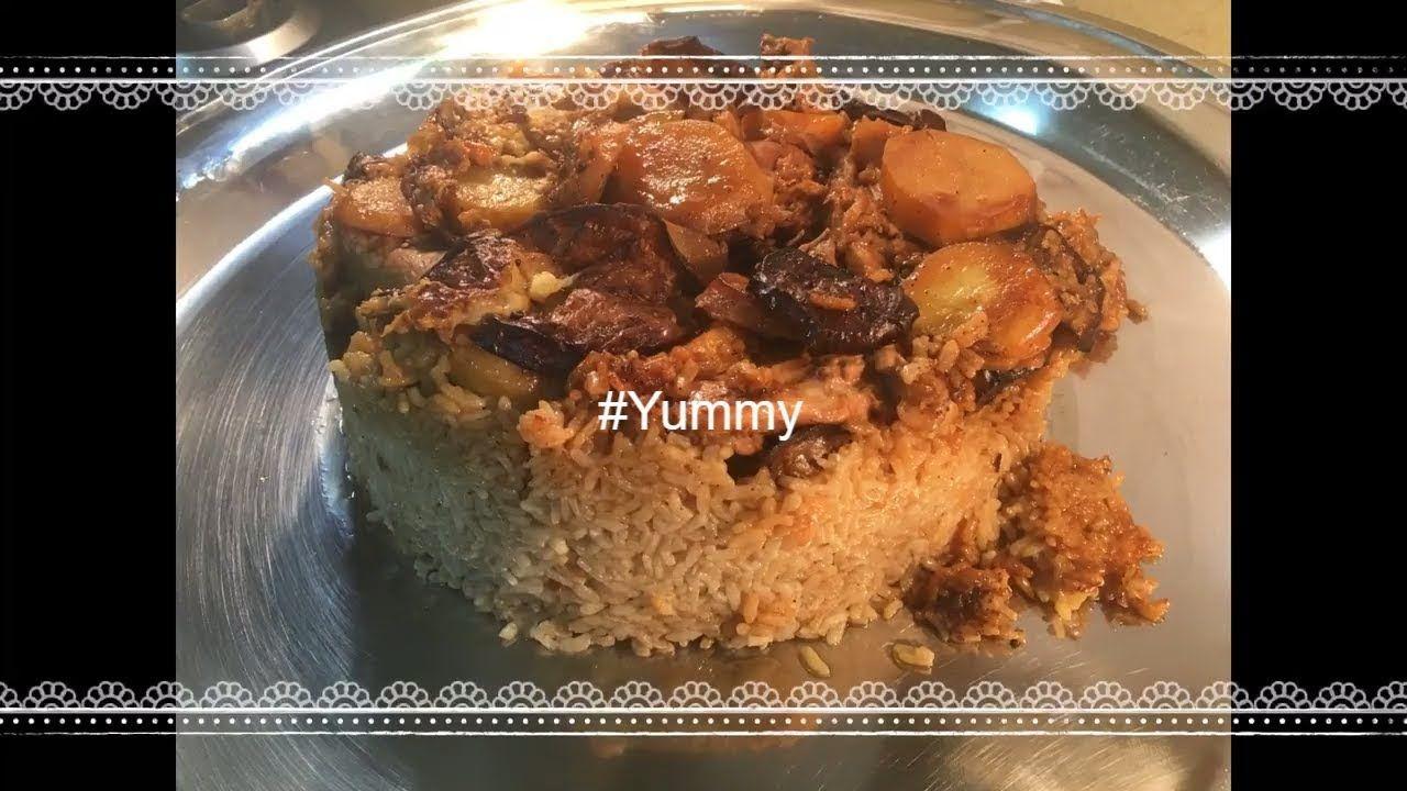 طريقة عمل مقلوبة الدجاج بالباذنجان الفلسطينية الاصلية مع مطبخ فايرقوركس Food Yummy Chicken