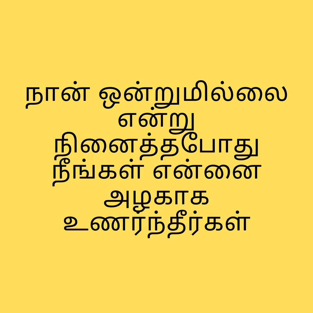 Tamil Quotes For Love Romantic Love Quotes With Image In 2020 Love Quotes With Images Good Morning Quotes Love Quotes
