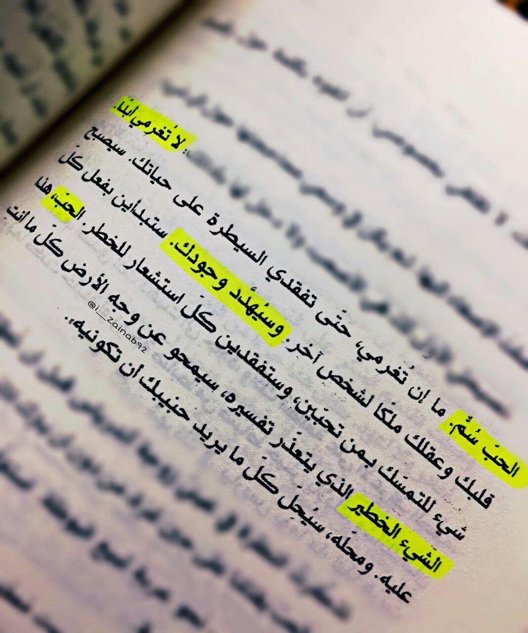 ل أ ت ـغ رم ي أ ب د أ ف ـأ ل ح ب س ـم Quotations Writing Quotes