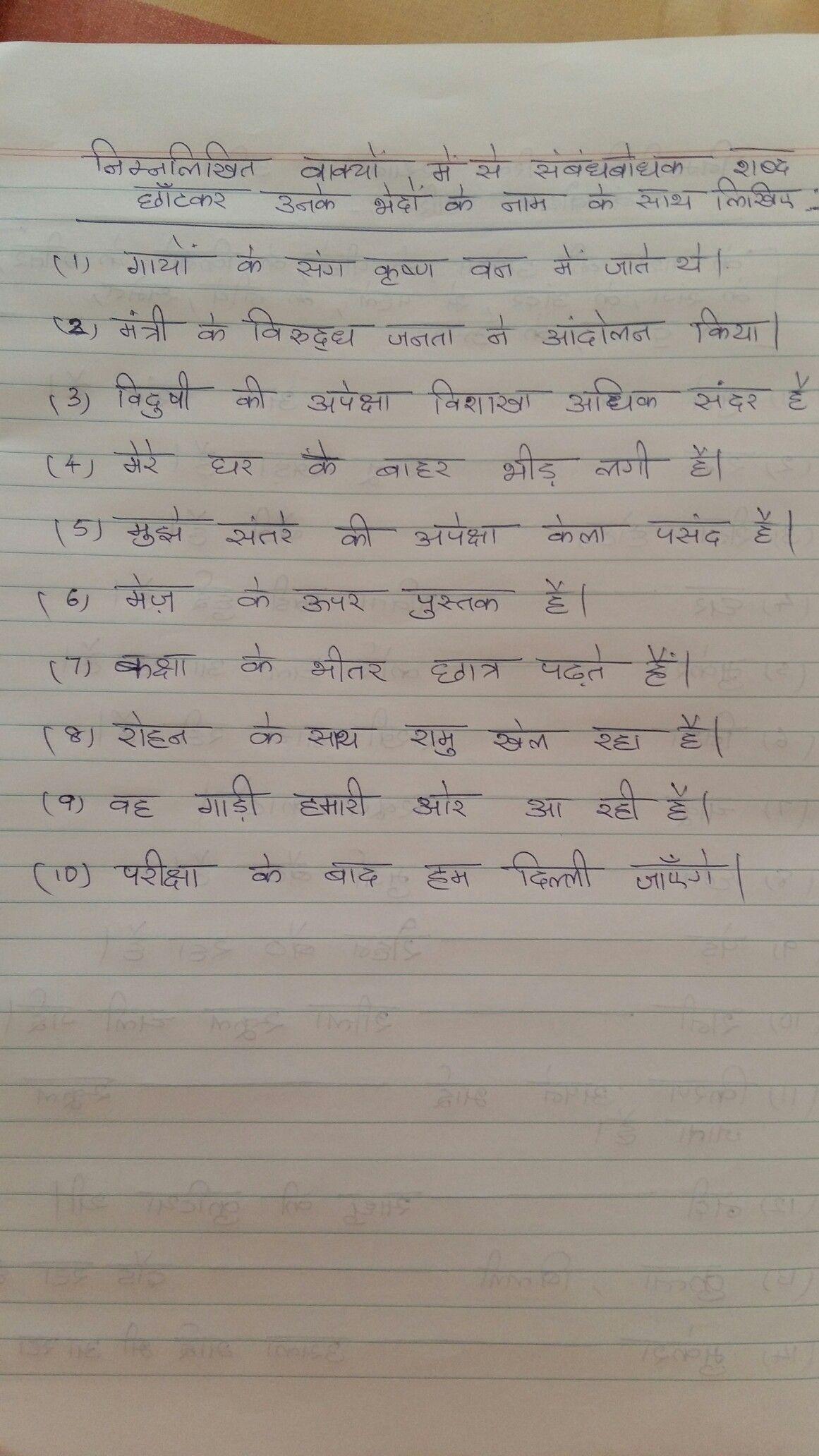 hindi grammar sambandhbodhak worksheet 1 worksheets for school kids pinterest worksheets. Black Bedroom Furniture Sets. Home Design Ideas
