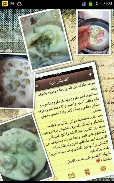 شيش برك Arabic Food Food And Drink Tasty