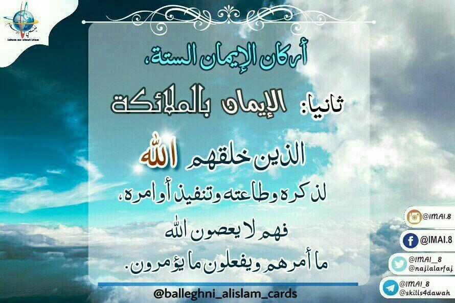 Pin By بلغني الإسلام On الإسلام باللغة العربية Cards Atl