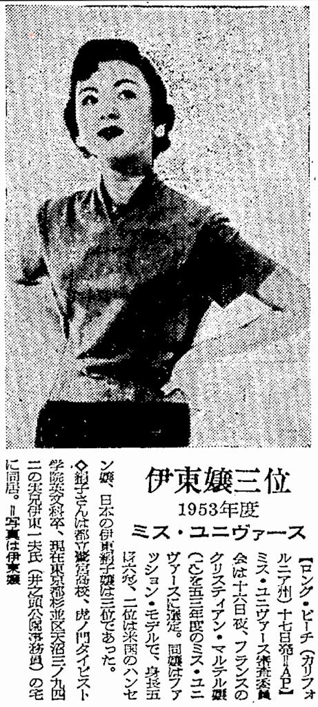 伊東絹子さんが3位に入ったことを伝える記事=1953年7月19日付東京本社版朝刊7面