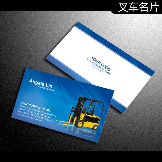 forklift store business card design to enjoy the psd templates