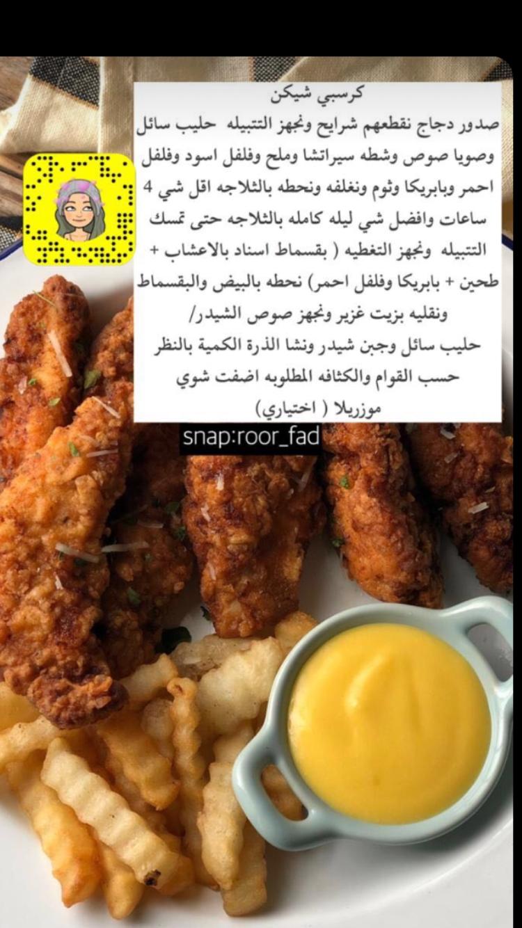 كرسبي شكن دجاج سهل Food Dishes Cookout Food Recipes