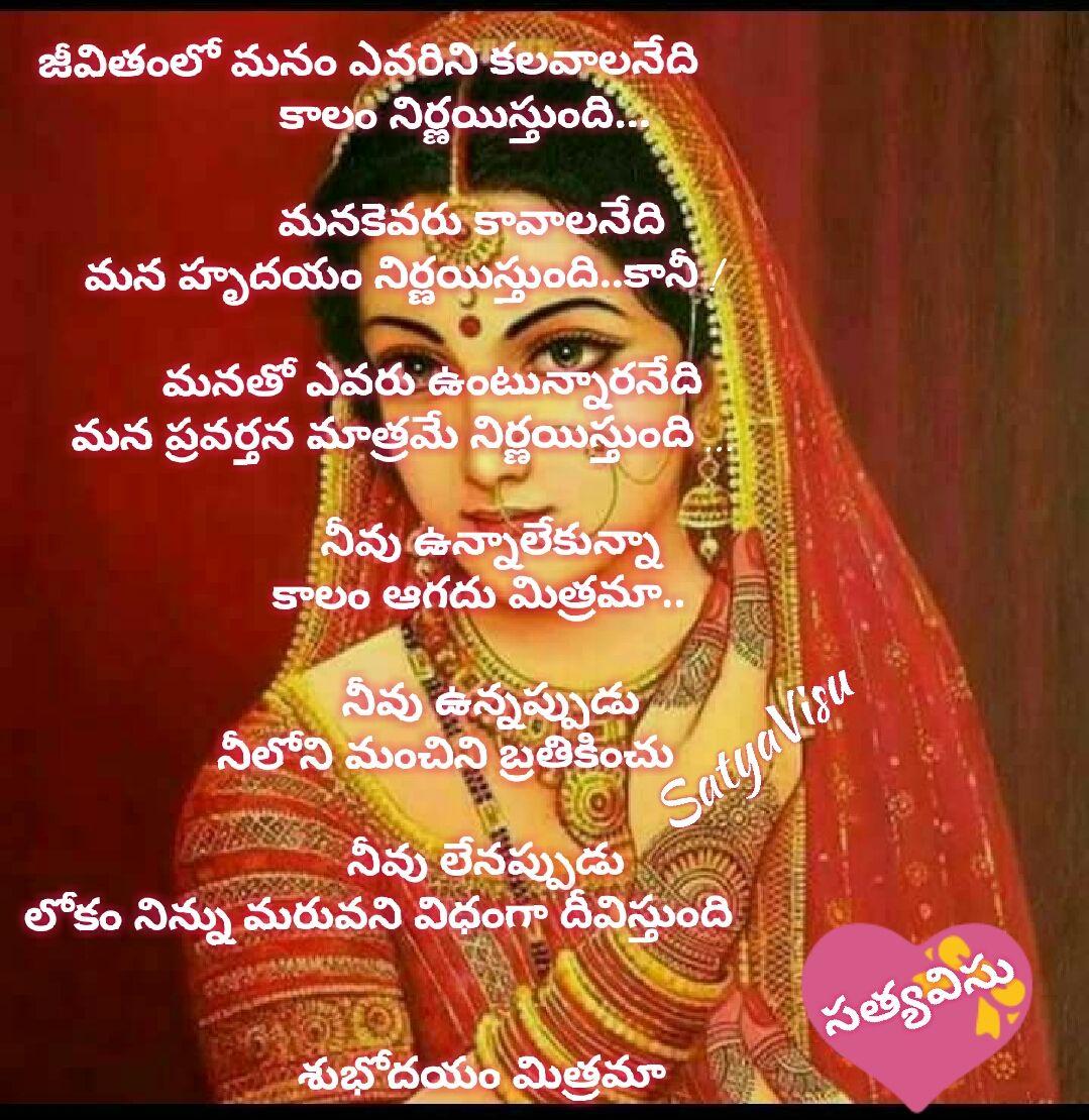 Inspirational quotes in telugu life quotes in telugu