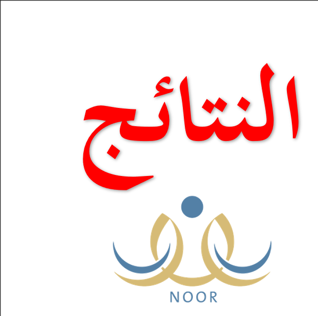 نظام نور برقم الهوية 1440 1441 رابط مباشر للنتائج Arabic Calligraphy Calligraphy Arabic