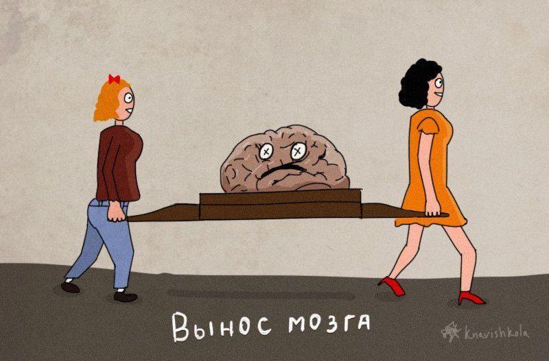 Смешная картинка о выносе мозга, фон