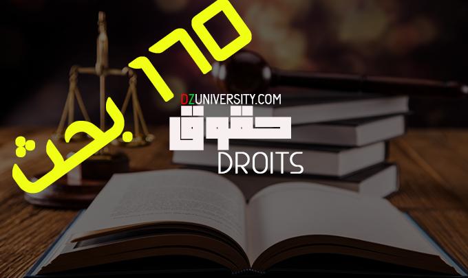170 بحث وورد و Pdf تخصص علوم قانونية و ادارية حقوق قمنا هنا بتجميع 170 بحث على شكل وورد Power Point او Pdf جاهز للتعديل و الطبع لطلبة لتخصص سنة اولى