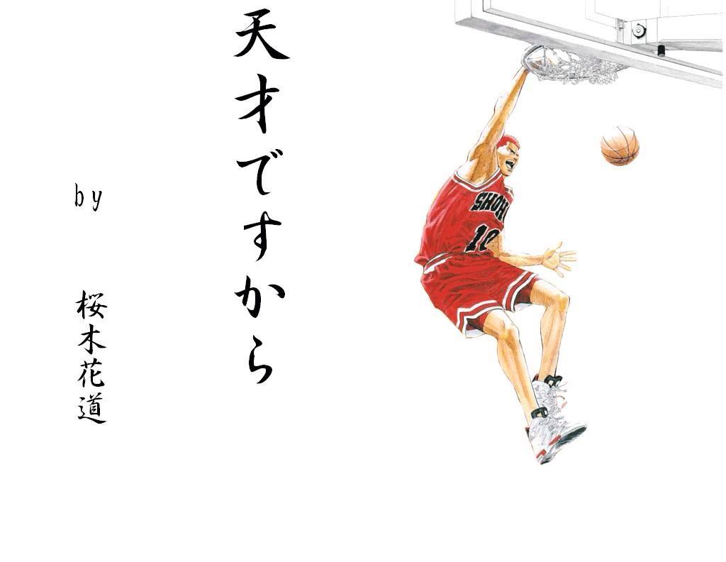 バスケット おしゃれまとめの人気アイデア Pinterest Rie Tadaide スラムダンク バスケ 名言 スラムダンク 名言