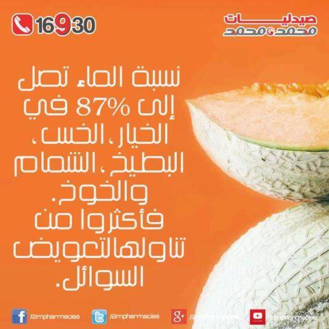 نسبة الماء تصل إلى 87 في الخيار الخس البطيخ الشمام الخوخ فأكثروا من تناولها لتعويض السوائل Fruit Condiments Cantaloupe