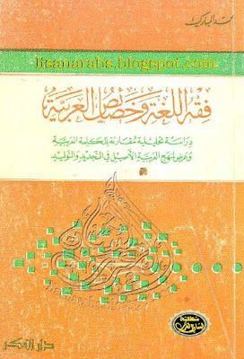 فقه اللغة وخصائص العربية محمد المبارك دار الفكر تحميل وقراءة أونلاين Pdf Arabic Books Pdf Lateral Thinking Puzzles