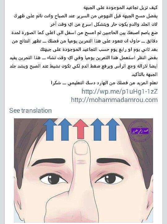 تجاعيد الجبهة Pretty Skin Care Skin Therapy Beauty Skin Care Routine