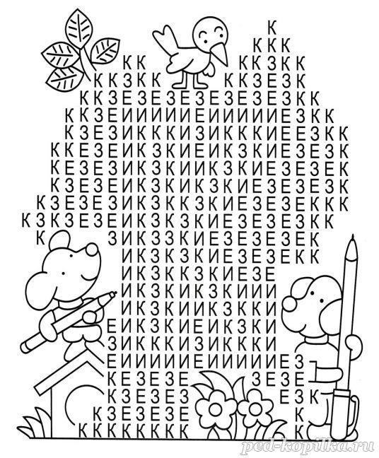 Развивающие раскраски для детей 3-5 лет | Раскраски ...