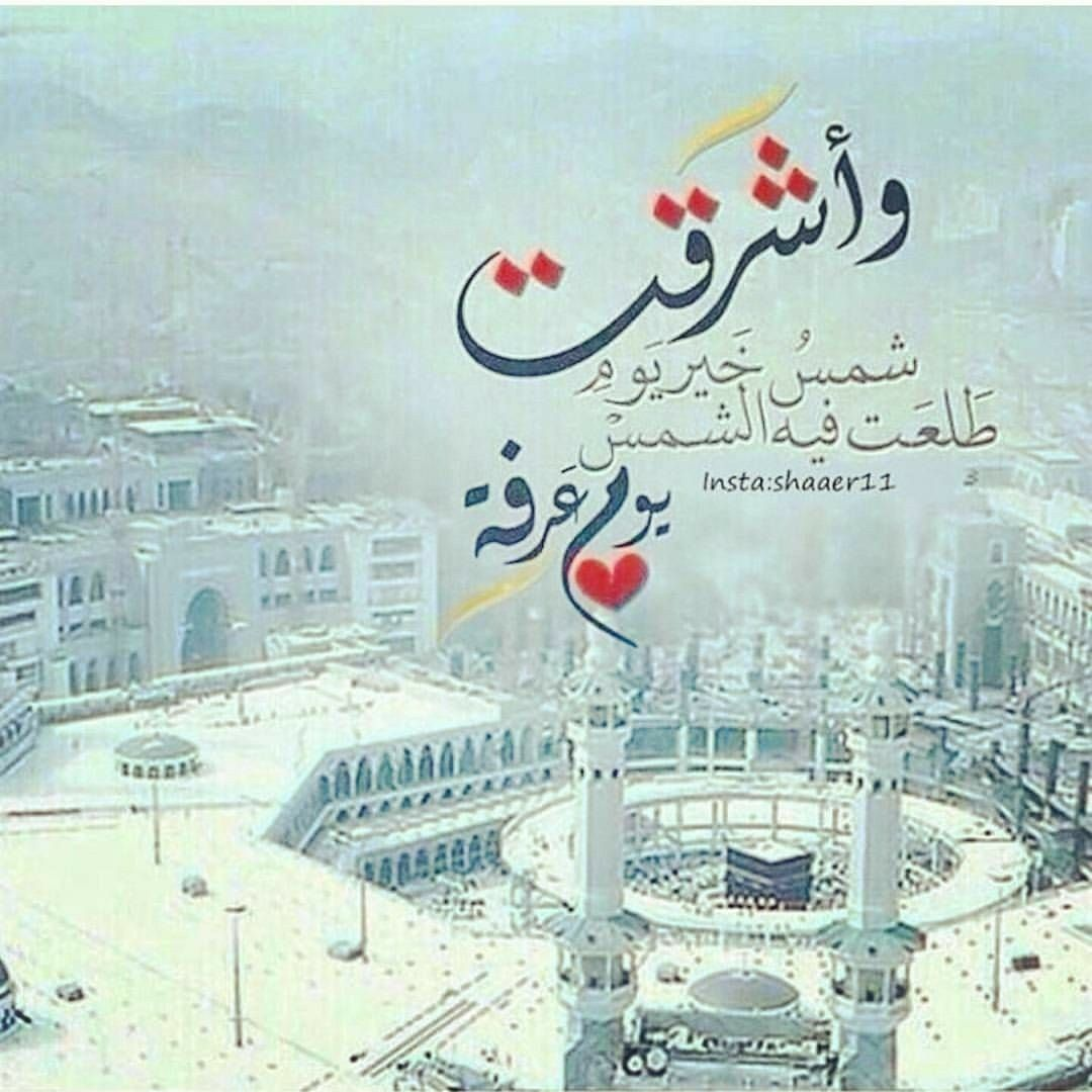 اشرقت شمس خير يوم عرفه Eid Greetings Islamic Images Eid Mubarak Greetings