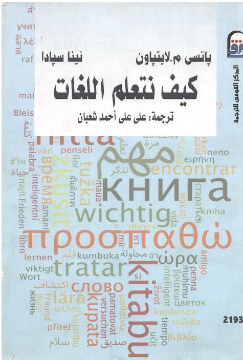 كيف نتعلم اللغات باتسي م لايتباون نينا سبادا Free Download Borrow And Streaming Interne Philosophy Books Fiction Books Worth Reading Book Club Books