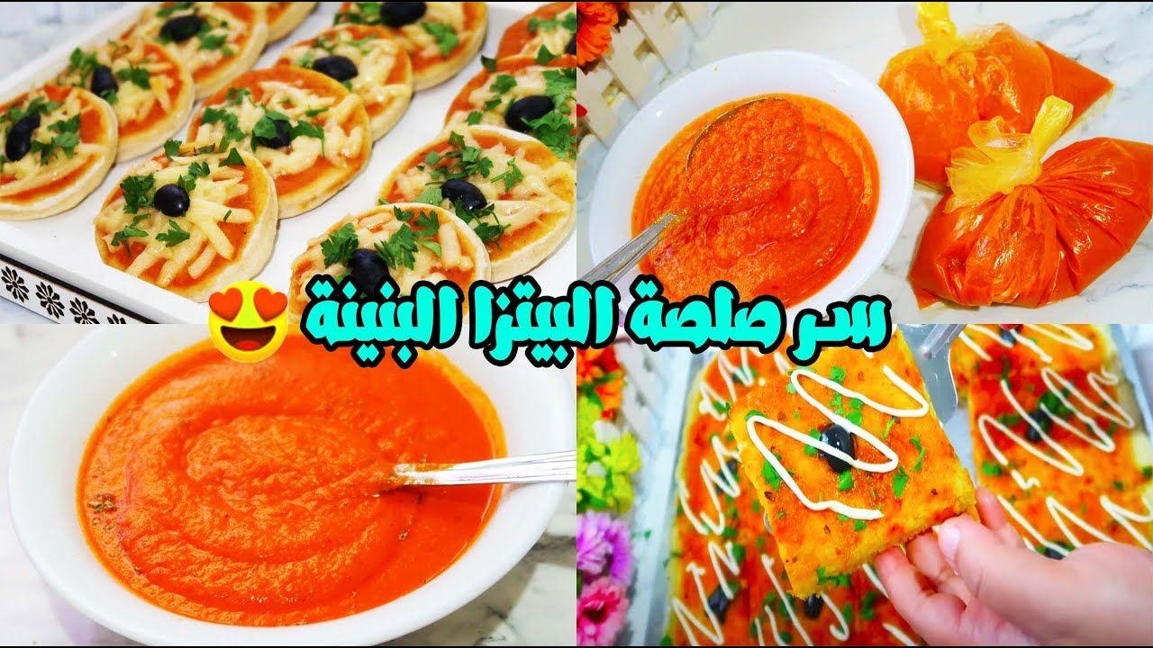 أسهل طريقة لعمل صلصة البيتزا الايطالية In 2020 Arabic Food Food The Creator
