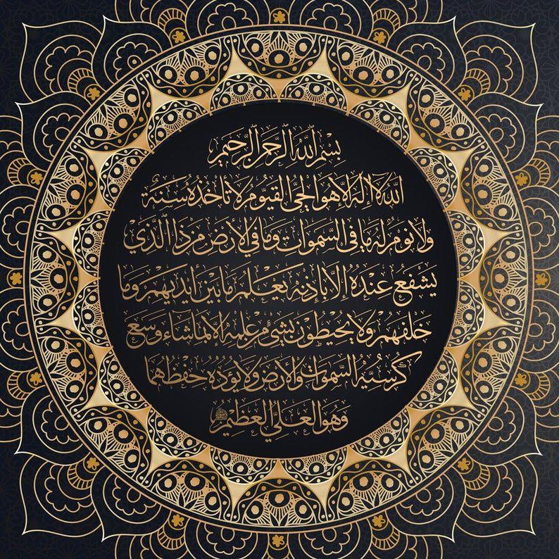 "Ayat Kursi Quranic islamic wall art, - ""Ayatul Kursi"" Islamic Wall Art,  Arabic calligraphy, canvas art, Calligraphy decor. | Seni arab, Seni  kaligrafi arab, Seni kaligrafi"