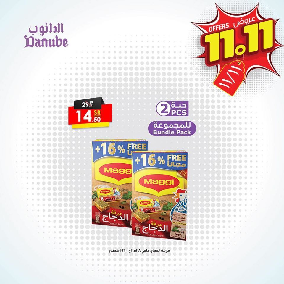 Pin By Offers Shop Store On عروض الدانوب Cereal Pops Pops Cereal Box Maggi
